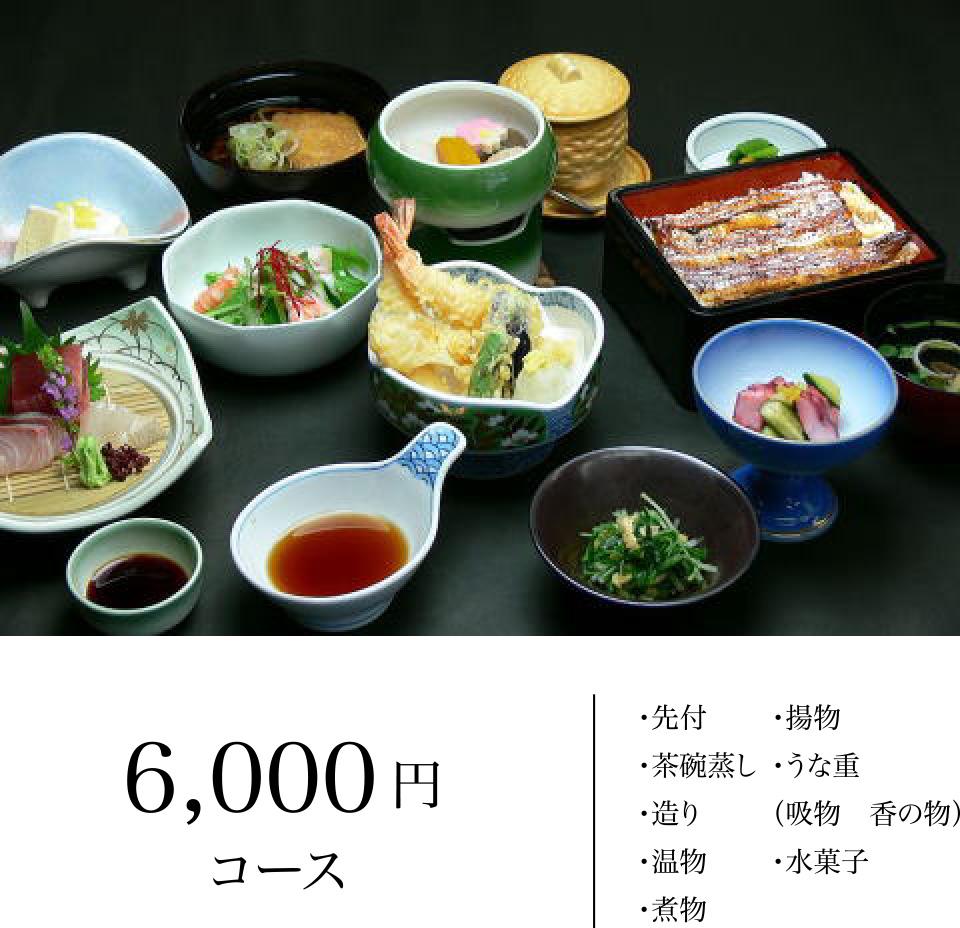 6,000円コース