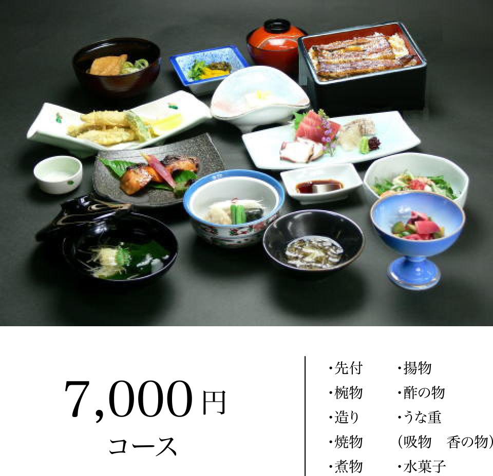 7,000円コース