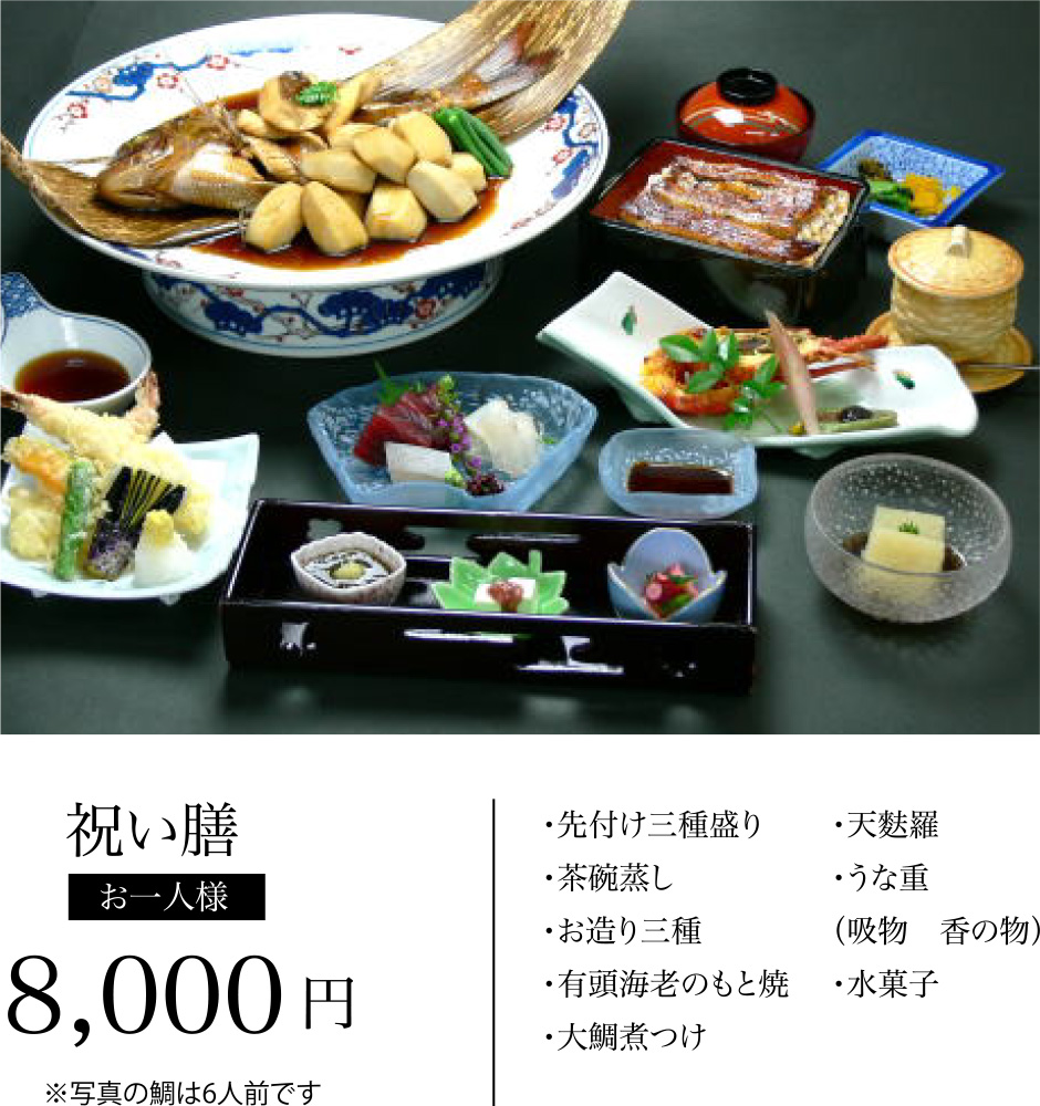 祝い膳 お一人様 8,000円