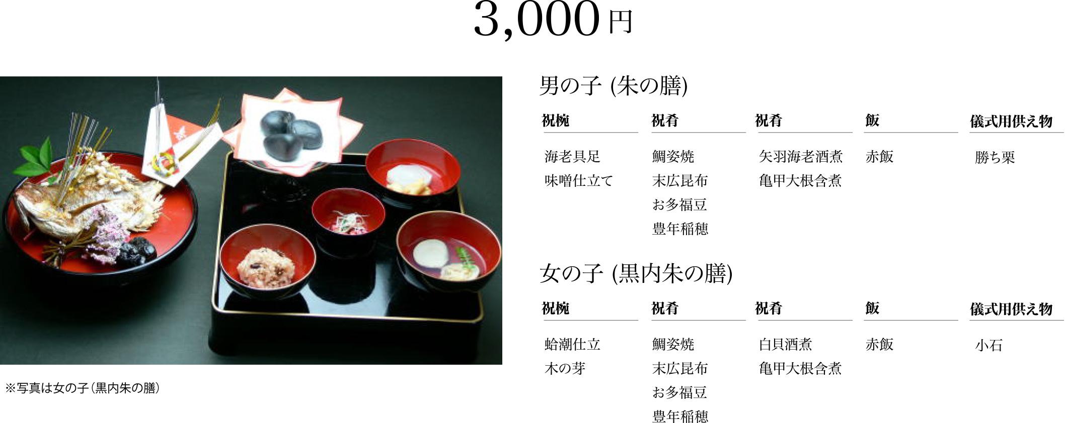お一人様3,000円