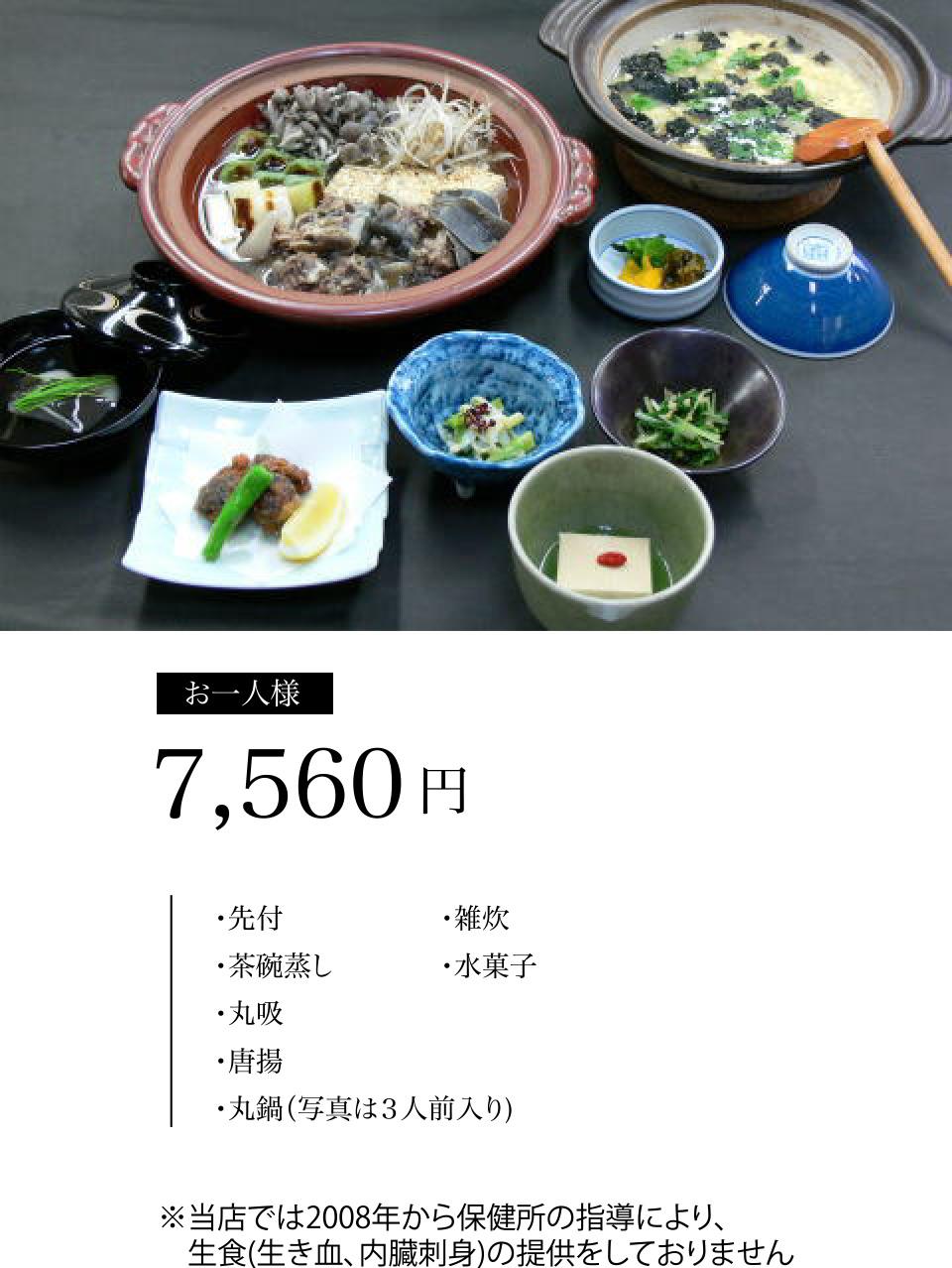 お一人様7,560円